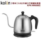 KPK-MN0862-歌林 0.8公升細口不銹鋼快煮壺/濾煮咖啡