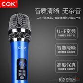 麥克風 無線話筒U段可充電家用唱歌戶外音響舞台會議麥克風 igo 第六空間