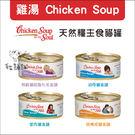 Chicken Soup心靈雞湯〔主食貓...