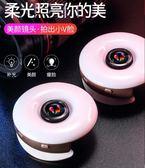 補光燈-補光燈 補光燈廣角手機鏡頭led環形直播拍照微距攝像頭外置高清打光  提拉米蘇