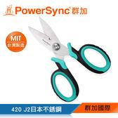 """群加 PowerSync 5""""多功能電工剪150mm/日本不銹鋼/台灣製(WSA-101)"""