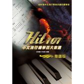 鋼琴譜 Hit101中文流行鋼琴百大首選(簡譜版) 952549 -小叮噹的店