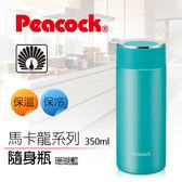 『義廚寶』◤PEACOCK孔雀保溫瓶◢ 馬卡龍系列_隨身瓶-珊瑚藍 (350ml)