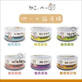 吶一口〔貓湯罐,6種口味,80g〕(單罐) 產地:泰國