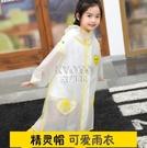 快速出貨兒童雨衣男童幼兒園女童小黃鴨斗篷寶寶雨披雨鞋小孩學生小童