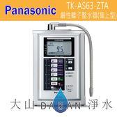 國際牌 Panasonic 鹼性離子整水器-櫥上型 TK-AS63-ZTA 廚上型 電解水機 AS63《贈三道前置濾芯 》