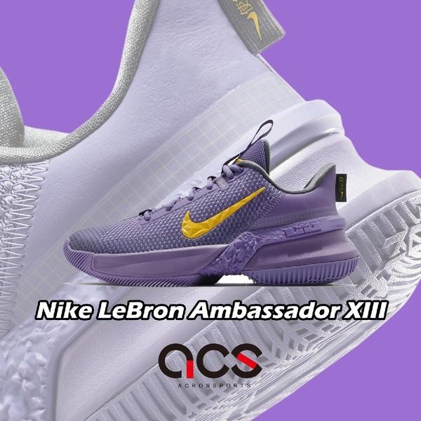 【六折特賣】Nike 籃球鞋 LeBron Ambassador XIII 13 紫 黃 湖人隊 男鞋 大使 十三代 【ACS】 CQ9329-500