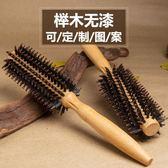 按摩梳子 美髮乙木滾梳豬鬃毛捲髮梳子內扣靜電造型美髮梳家用吹劉海圓筒木梳防 玩趣3C