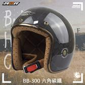 [安信騎士] BB-300 六角碳纖 300 碳纖維 電鍍包邊 復古帽 安全帽 小帽體 Bulldog