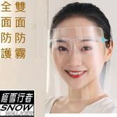 [極雪行者]SW-MC03(10入組)防霧防疫防飛沫防油污防護面罩/符合安全規定/不卡眼鏡