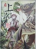 【書寶二手書T1/言情小說_HII】上仙-這不是傳說中的淘寶嗎?(肆)_貓邏