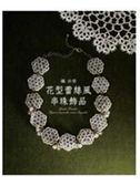 (二手書)楓由香:花型蕾絲風串珠飾品