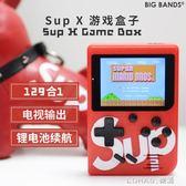掌上游戲機sup game box復古懷舊掌機FC超級瑪麗盒子 igo 樂活生活館