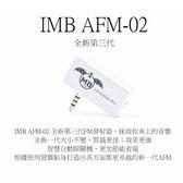 【 全館折扣 】 情人節 父親節 最好的禮物 IMB01AFM02 音樂轉換器 FM發射器 與他共享音樂的感動
