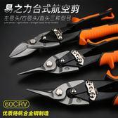 強力鐵皮剪刀不銹鋼板剪子多功能電工專業龍骨鐵絲 爾碩數位3c