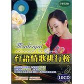 音樂花園-台語情歌排行榜CD (10片裝)