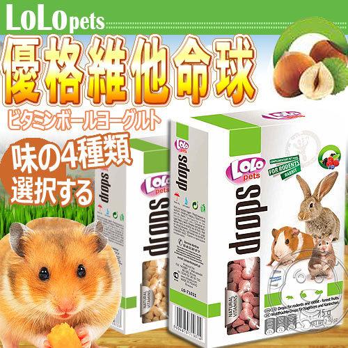 【培菓幸福寵物專營店】波蘭LOLO》優格維他命球75g (4種口味)
