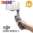 【分期0利率】DJI OSMO Mobi...