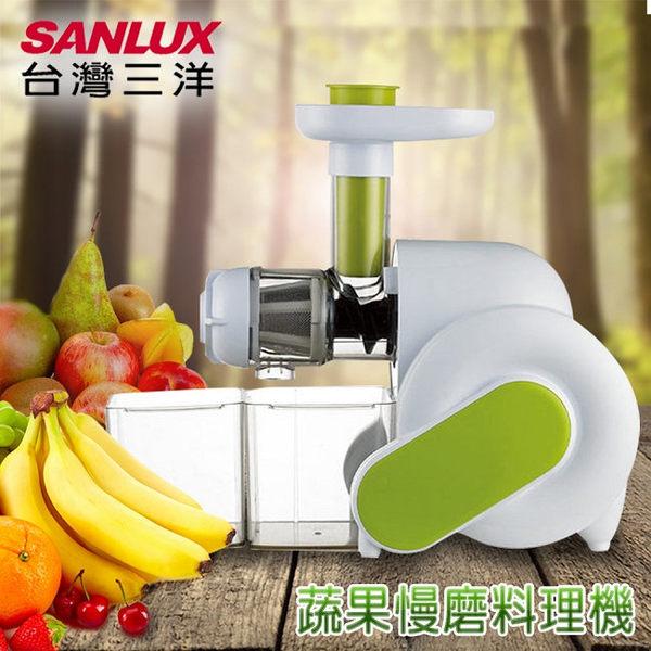 台灣三洋SANLUX  蔬果慢磨料理機SM-519A(免運費)