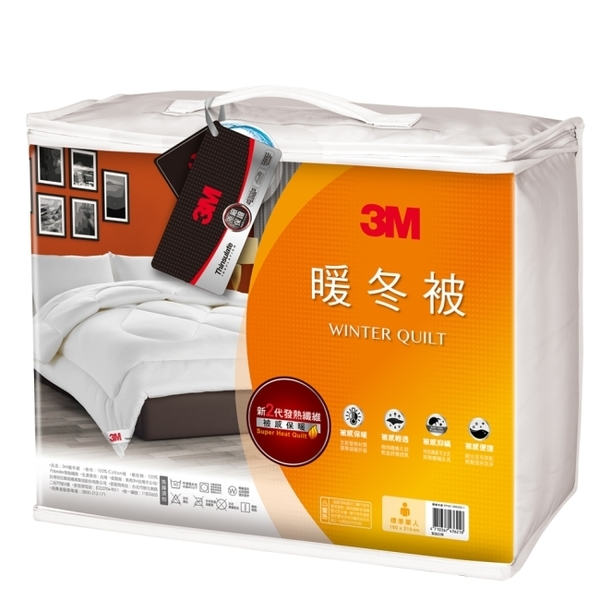 3M 新2代發熱纖維可水洗暖冬被NZ370(標準單人5x7)