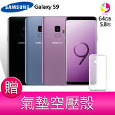 分期0利率 三星Samsung Galaxy S9 64GB 智慧手機 贈『氣墊空壓殼*1』