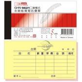 【金玉堂文具】光華牌 二聯橫式估價單 GHN-9621  20本/盒