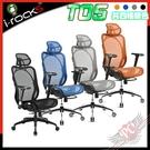 [ PCPARTY ] 送頸枕 艾芮克 i-Rocks T05 人體工學辦公椅 藍 灰 橘 黑