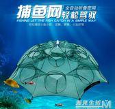 捕魚籠魚網蝦籠漁網捕蝦網漁具黃鱔泥鰍螃蟹籠自動摺疊籠抓魚工具  igo 遇見生活