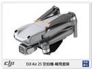 DJI Air 2S 空拍機 暢飛套裝(Air2S,公司貨)Air2 S (本賣場不含一年版隨心換)