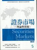 書證券市場:理論與實務(二版)