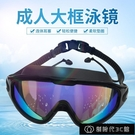 潛水鏡 大框泳鏡電鍍男女高清學生游泳防水防霧眼鏡成人泳帽套裝潛水鏡