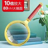 高清手持光學放大鏡10倍兒童學生便攜高清放大鏡780MM老人閱讀鑒定【七七特惠全館七八折】