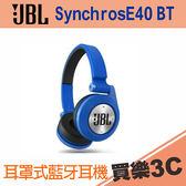 JBL Synchros E40BT 立體聲 藍芽 耳罩式耳機 藍色,回音消除技術,超廣音域,分期0利率,英大總代理