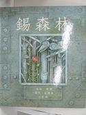 【書寶二手書T3/少年童書_DXA】錫森林_海倫‧華德
