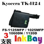 KYOCERA TK-1124/TK1124 全新相容碳粉匣 一組3支【適用】FS-1060DN/FS-1025MFP/FS-1125MFP