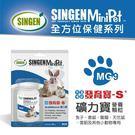 【寵物王國】發育寶-S SINGEN MiniPet MG9礦力寶60g