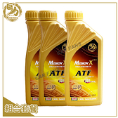 【愛車族】CHILI巨力 MISSION X+ ATF 超合成自動變速箱油保養套餐(4罐)歡迎來店預約保養~