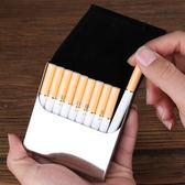 不銹鋼煙盒10支裝超薄便攜商務煙包創意個性翻蓋男女士煙盒