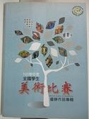 【書寶二手書T4/社會_DPG】103學年度全國學生美術比賽優勝作品專輯_劉瓊琳
