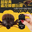 含淚出清 紅外線 遙控 蟑螂 電動 超仿真 整人 玩具 惡作劇 聖誕禮物 內附電池(V50-2104)