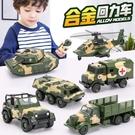 兒童玩具車套裝男孩合金回力小汽車軍事坦克裝甲車垃圾消防工程車