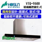 【fami】豪山 歐式/隱藏兩用型 VTQ-9600T型排油煙機