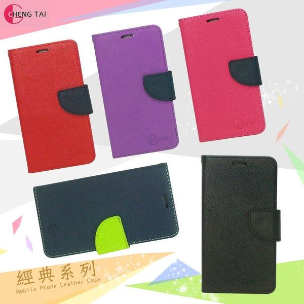 ●SUGAR 糖果手機 C12 經典款 系列 側掀皮套 可立式 側翻 插卡 皮套 手機套 保護套