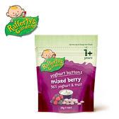 【愛吾兒】澳洲 Rafferty's Garden 芮芙迪 小鈕扣優格餅-綜合莓果 1歲以上適用