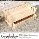 JP Kagu 毛小孩高級松木實木母子床/寵物床(BK5524)