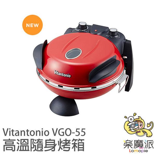 樂魔派『 日本代購 Vitantonio VGO-55 隨身烤箱 』烤爐 窯烤披薩 高溫400度 廚房 烹飪 烤肉 中秋節