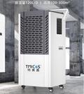 特美高除濕機工業大面積倉庫大功率抽濕機地下室車間除濕器抽濕器 小山好物