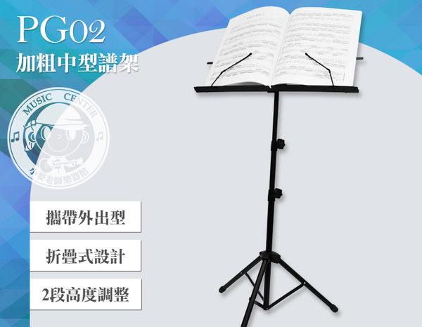 【小麥老師樂器館】加粗 中譜架 桌譜 大譜架 譜架 PG02【B6】電子琴 電鋼琴 小提琴 長笛 吉他