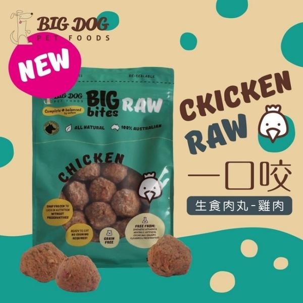 『寵喵樂旗艦店』澳洲BIG DOG(BARF)巴夫《犬貓用生食肉丸-一口咬 雞肉/鮭魚》(低溫寄送)