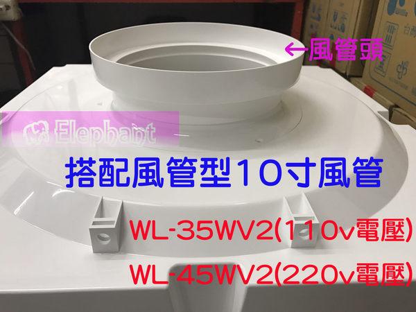 威利 WL-45WV2(加10吋風管頭)輕鋼架專用節能風扇14吋遙控型 (220V電壓) ■免運費■